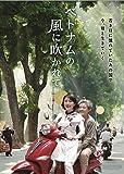ベトナムの風に吹かれて [DVD]