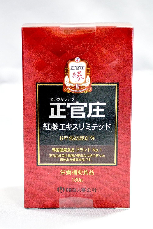 正官庄 紅蔘エキス リミテッド 130g