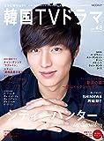 もっと知りたい!韓国TVドラマvol.48 (MOOK21)
