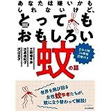 あなたは嫌いかもしれないけど、とってもおもしろい蚊の話 日本の蚊33種類図鑑付き