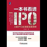 一本书看透IPO:A股IPO全流程深度剖析
