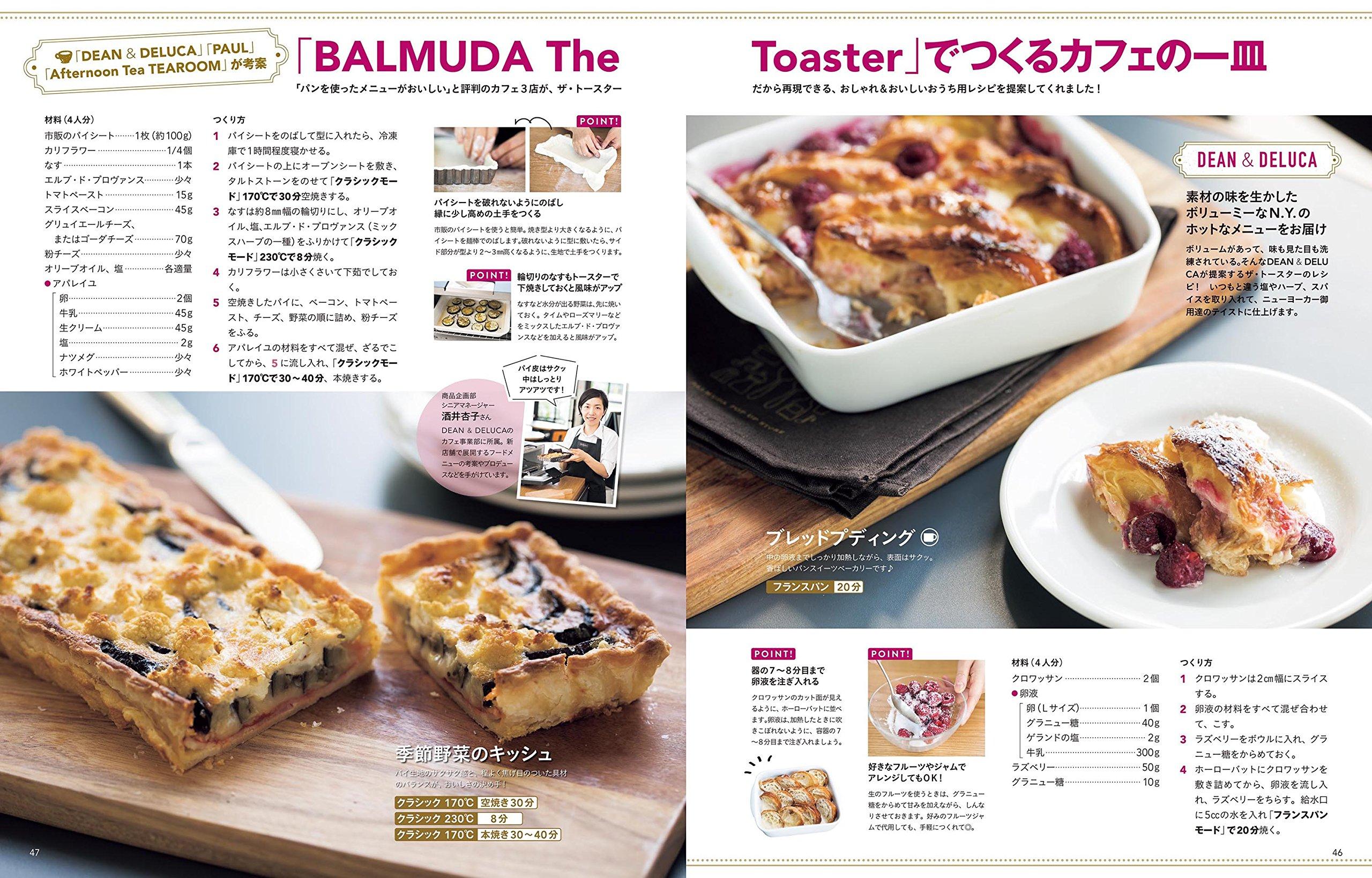 バルミューダ トースター レシピ
