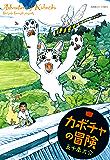 カボチャの冒険 (バンブーコミックス 4コマセレクション)
