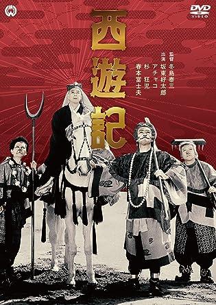 Amazon | 西遊記 [DVD] | 映画