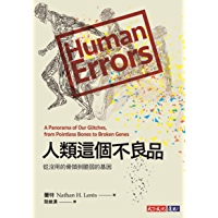 人類這個不良品: Human Errors (Traditional Chinese Edition)