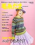 毛糸だま 2019年冬号 vol.184 (Let's Knit series)
