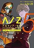 ALDNOAH.ZERO 2nd Season 5巻 (まんがタイムKRコミックス)