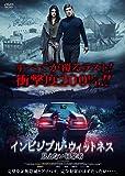 インビジブル・ウィットネス 見えない目撃者 [DVD]