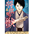将棋指す獣 2巻: バンチコミックス