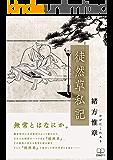 徒然草私記 (22世紀アート)