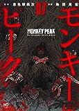 モンキーピーク 07 (ニチブンコミックス)