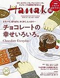 Hanako (ハナコ) 2018年 2月8日号 No.1149[チョコレートの幸せいろいろ。]