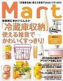 Mart(マート) 2019年 07 月号
