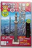 DHK 3Dペーパーモデル 光る!東京スカイツリーを組立てよう!!
