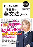 ビリギャル式 坪田塾の英文法ノート