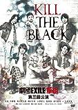 劇団EXILE華組/KILL THE BLACK [DVD]