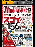 Windows100% 2015年 12月号 [雑誌]