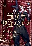 ラグナクリムゾン 6巻 (デジタル版ガンガンコミックスJOKER)