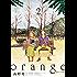 orange : 2 (アクションコミックス)