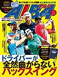 アルバトロス・ビュー No.745 [雑誌] ALBA