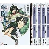 学園キノ 文庫 1-5巻セット (電撃文庫)