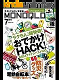 MONOQLO (モノクロ) 2016年 07月号 [雑誌]