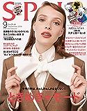 SPUR (シュプール) 2019年9月号 [雑誌]
