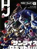 月刊ホビージャパン2019年5月号