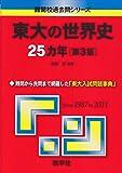 東大の世界史25カ年[第3版] (難関校過去問シリーズ)