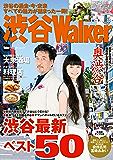 渋谷Walker (ウォーカームック)