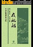 夜航船--中华经典普及文库 (中华书局出品)