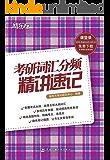 考研词汇分频精讲速记 ▪ 新东方考研英语系列丛书 (新东方大愚英语学习丛书)