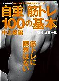 自重筋トレ100の基本 中上級編[雑誌] エイムック