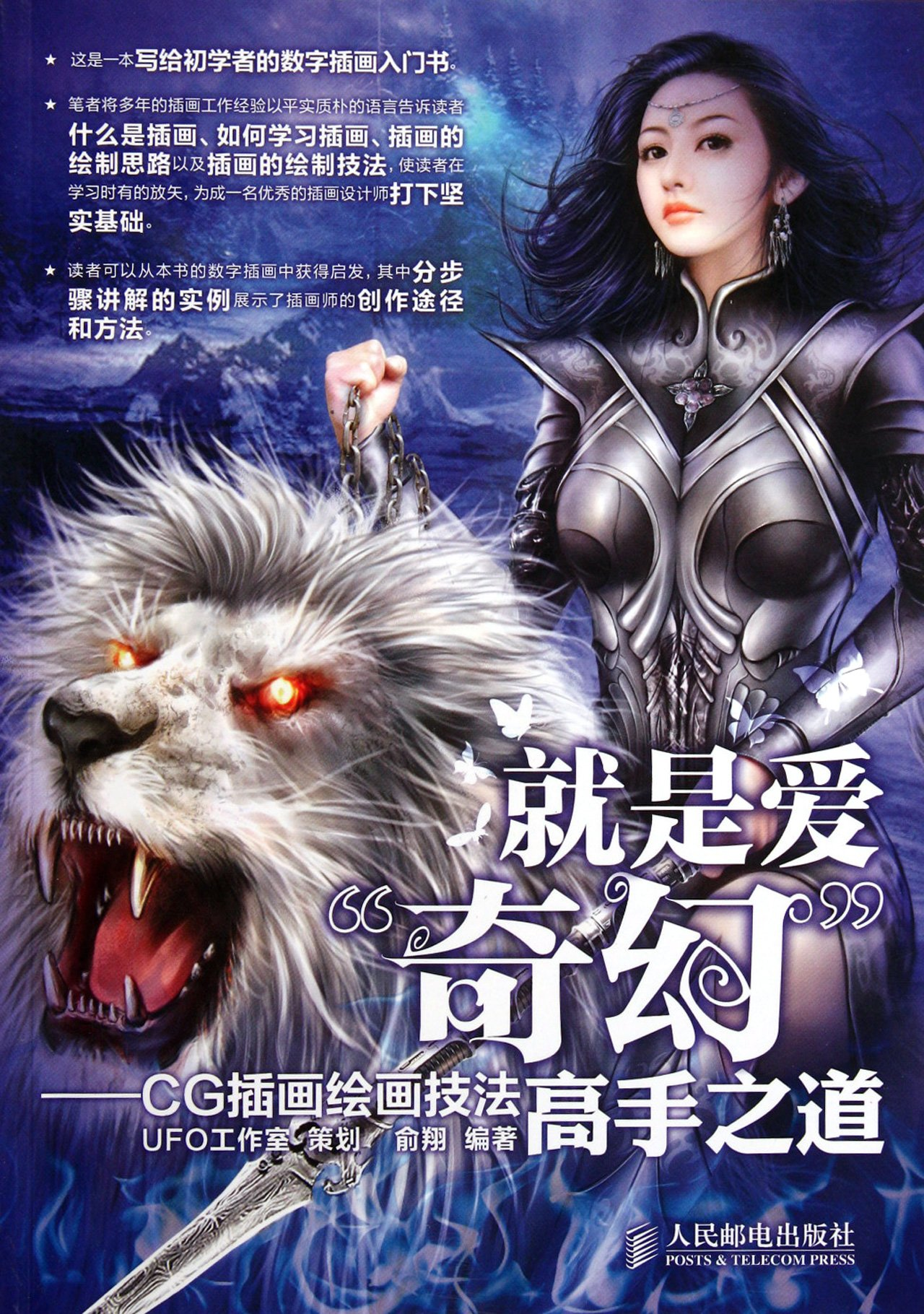 Read Online Do Love Fantasy-Expert Method of CG Inllustration and Graphic Technique (Chinese Edition) ebook