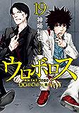ウロボロス―警察ヲ裁クハ我ニアリ― 19巻 (バンチコミックス)