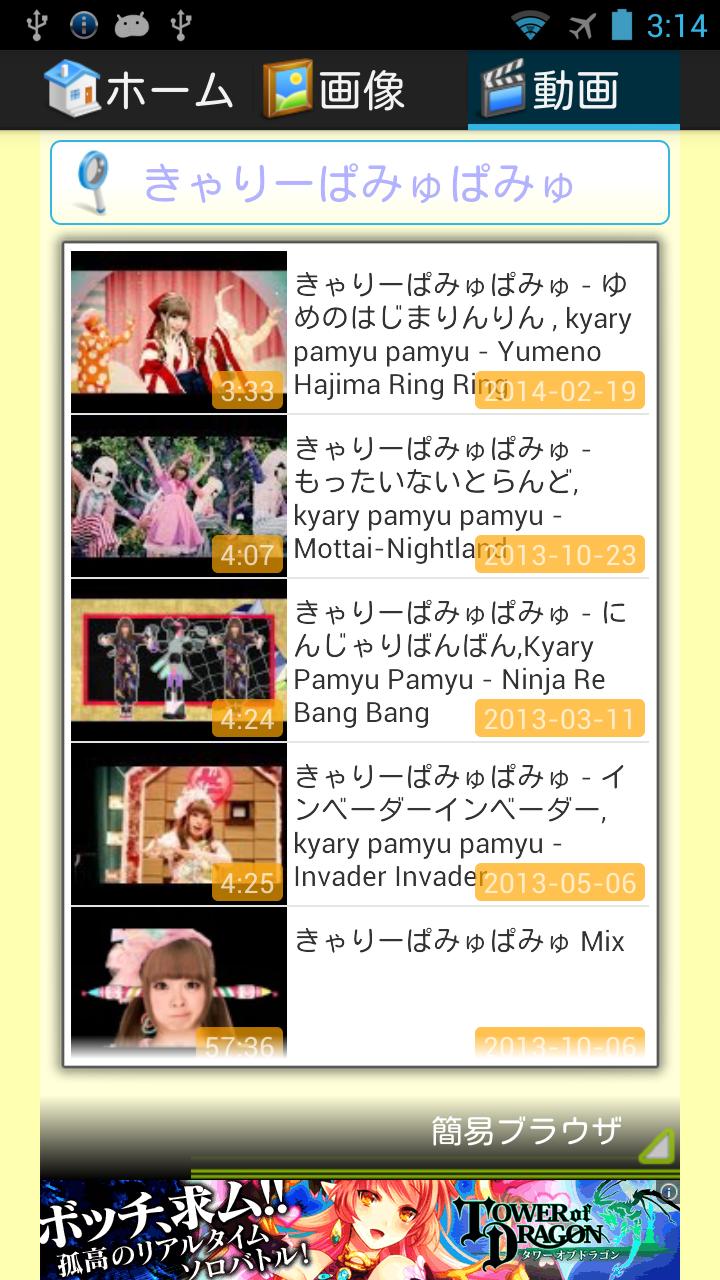 Amazon.com: [KYARY PAMYU PAMYU] fun: Appstore for Android