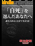 「自死」を選んだあなたへ 誰を責めることができようか (朝日新聞デジタルSELECT)