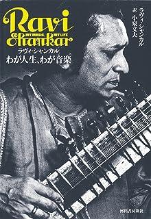 インドの音楽 (1966年) | H.A.ポ...