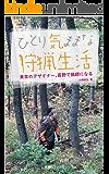 ひとり気ままな狩猟生活: ―東京のデザイナー、長野で猟師になる―