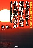 古代史から見た方がよくわかる なぜ日本と朝鮮半島は仲が悪いのか 「日本人の正体」につながる物語