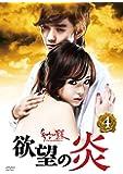 欲望の炎 DVD-BOX 4 [DVD]