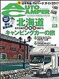 AutoCamper (オートキャンパー) 2017年 7月号 [雑誌]
