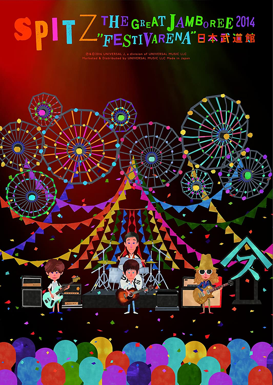 THE GREAT JAMBOREE 2014 FESTIVARENA 日本武道館【Blu-ray】(デラックスエディション-完全数量限定生産盤-) B0170N5Y0A