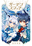 ガーデンスフィア 2巻 (デジタル版ガンガンコミックスONLINE)