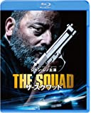 ザ・スクワッド ブルーレイ&DVDセット(初回仕様/2枚組/特製ブックレット付) [Blu-ray]