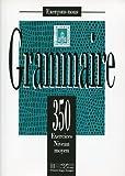 350 Exercices Grammaire - Moyen Livre de L'Eleve (Exercons-Nous)