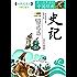 成长文库 你一定要读的中国经典 (青少版·拓展阅读本) 史记