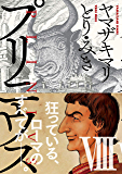 プリニウス 8巻: バンチコミックス