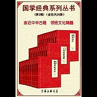 国学经典系列丛书(第2辑)(套装共30册)(亲近中华古籍  领悟文化精髓)