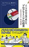 インドの小学校で教える プログラミングの授業 (青春新書インテリジェンス)